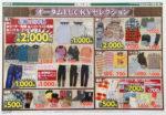 北雄ラッキー チラシ発行日:2015/10/14