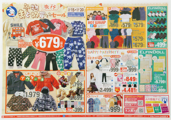 西松屋 チラシ発行日:2015/10/15