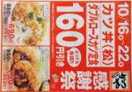 かつや チラシ発行日:2015/10/16