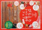 平取町 チラシ発行日:2015/10/17
