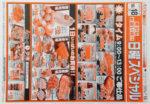 イオン チラシ発行日:2015/10/18