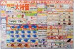 ケーズデンキ チラシ発行日:2015/10/17