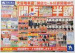 洋服の青山 チラシ発行日:2015/10/17