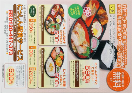 にっしん配食サービス チラシ発行日:2015/10/22