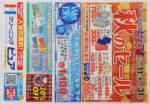クリーニングピュア チラシ発行日:2015/10/22