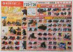 東京靴流通センター チラシ発行日:2015/10/22
