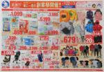 西松屋 チラシ発行日:2015/10/22