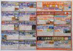 クラブツーリズム チラシ発行日:2015/10/17