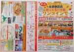 本郷商店街 チラシ発行日:2015/10/20