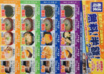 はま寿司 チラシ発行日:2015/10/15