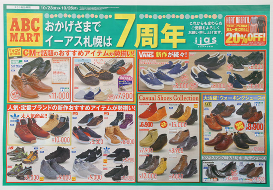 ABCマート チラシ発行日:2015/10/23