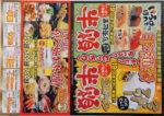 いろはにほへと チラシ発行日:2015/10/23