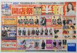 アオキ チラシ発行日:2015/10/23