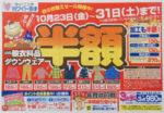 ホワイト急便 チラシ発行日:2015/10/23