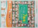 イーアス札幌 チラシ発行日:2015/10/23