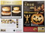 三越 チラシ発行日:2015/10/28