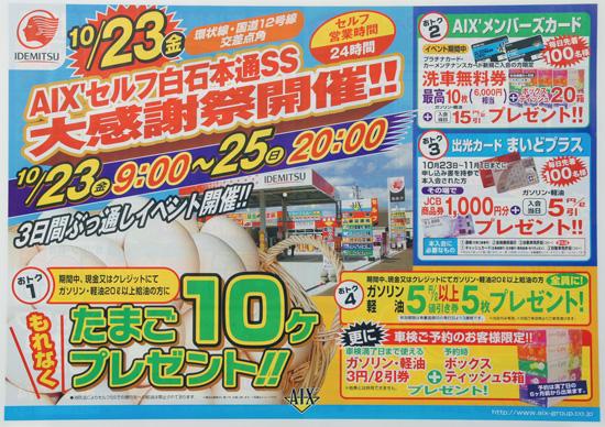 出光AIX' チラシ発行日:2015/10/23