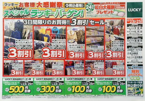 北雄ラッキー チラシ発行日:2015/10/23