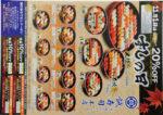 誠寿司 チラシ発行日:2015/10/29