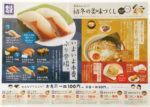はま寿司 チラシ発行日:2015/10/26