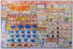 ケーズデンキ チラシ発行日:2015/10/31