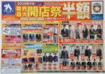 洋服の青山 チラシ発行日:2015/10/31
