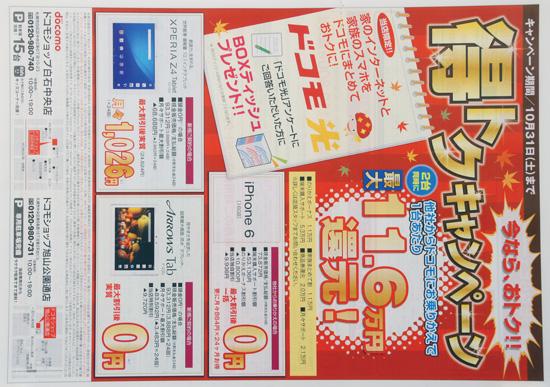 ドコモ チラシ発行日:2015/10/24