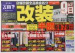 紳士服の山下 チラシ発行日:2015/10/23
