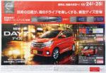日産自動車 チラシ発行日:2015/10/24