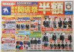洋服の青山 チラシ発行日:2015/10/24