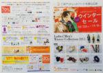三井アウトレットパーク北広島 チラシ発行日:2015/10/23