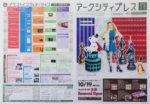 新さっぽろサンピアザ チラシ発行日:2015/11/1