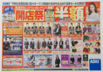 アオキ チラシ発行日:2015/10/30