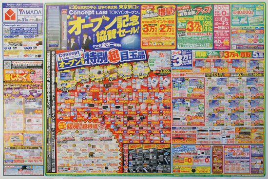 ヤマダ電機 チラシ発行日:2015/10/31