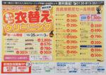 ほくたく チラシ発行日:2015/10/25