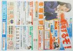 北大学力増進会 チラシ発行日:2015/10/31