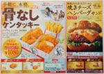 KFC チラシ発行日:2015/11/3