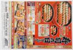 海鮮丸 チラシ発行日:2015/11/1