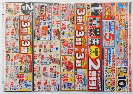 東光ストア チラシ発行日:2015/11/1