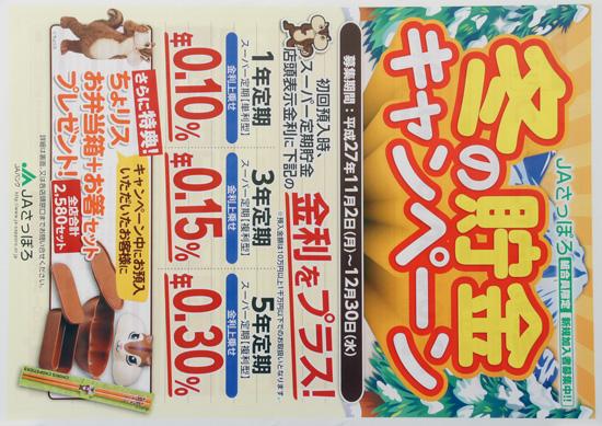 JAさっぽろ チラシ発行日:2015/11/2