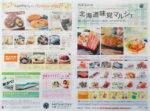 三越 チラシ発行日:2015/9/30