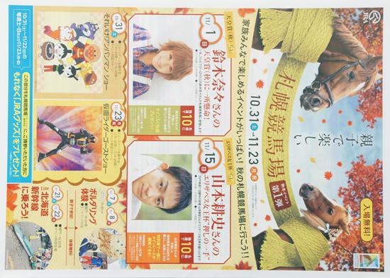 JRA チラシ発行日:2015/10/31