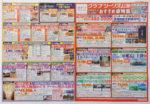 クラブツーリズム チラシ発行日:2015/11/3