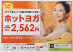 ホットヨガスタジオLAVA チラシ発行日:2015/11/7