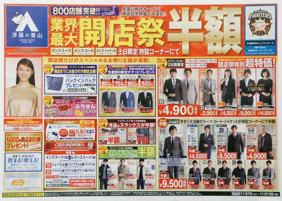 洋服の青山 チラシ発行日:2015/11/7