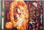 ピザハット チラシ発行日:2015/11/7