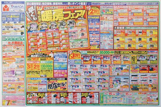 ヤマダ電機 チラシ発行日:2015/11/7