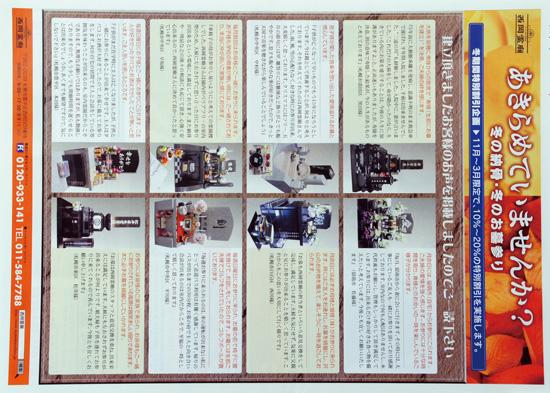 西岡霊廟 チラシ発行日:2015/11/7