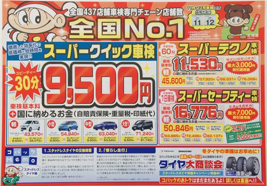 車検のコバック チラシ発行日:2015/11/5