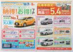 トヨタカローラ札幌 チラシ発行日:2015/11/7